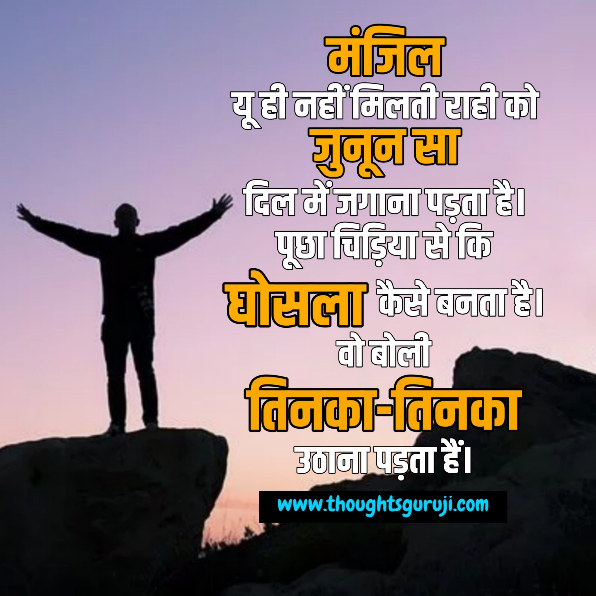 100+ upsc motivational quotes in hindi for ias, ips & nda