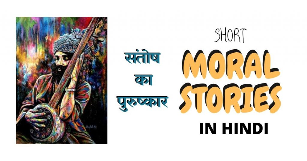 Small Moral Stories in Hindi for Kids- Award of Satisfaction.