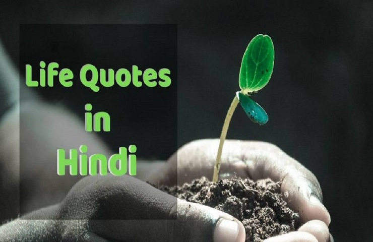 Beautiful-Quotes-On-Life-In-Hindi-Life-Status-with-Motivational-Images