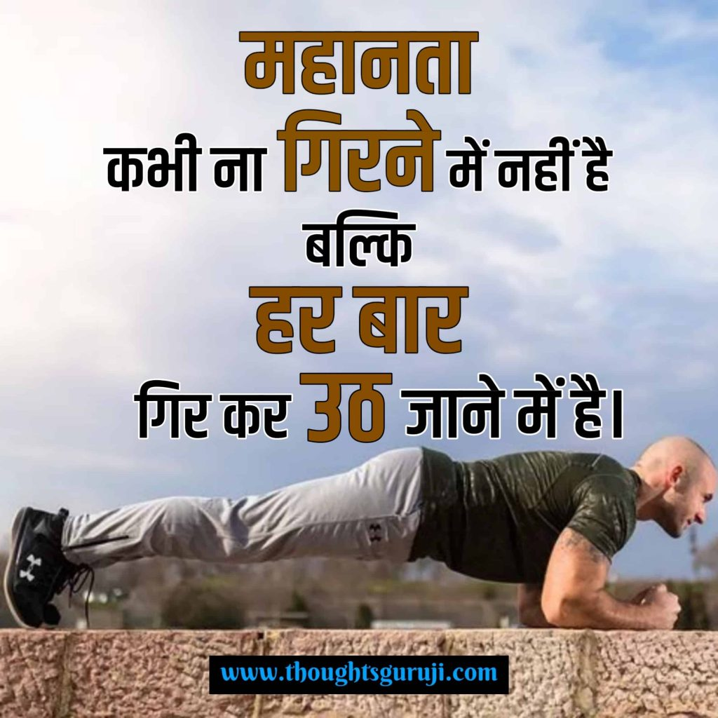 Best Motivational Quotes in HIndi written on this image