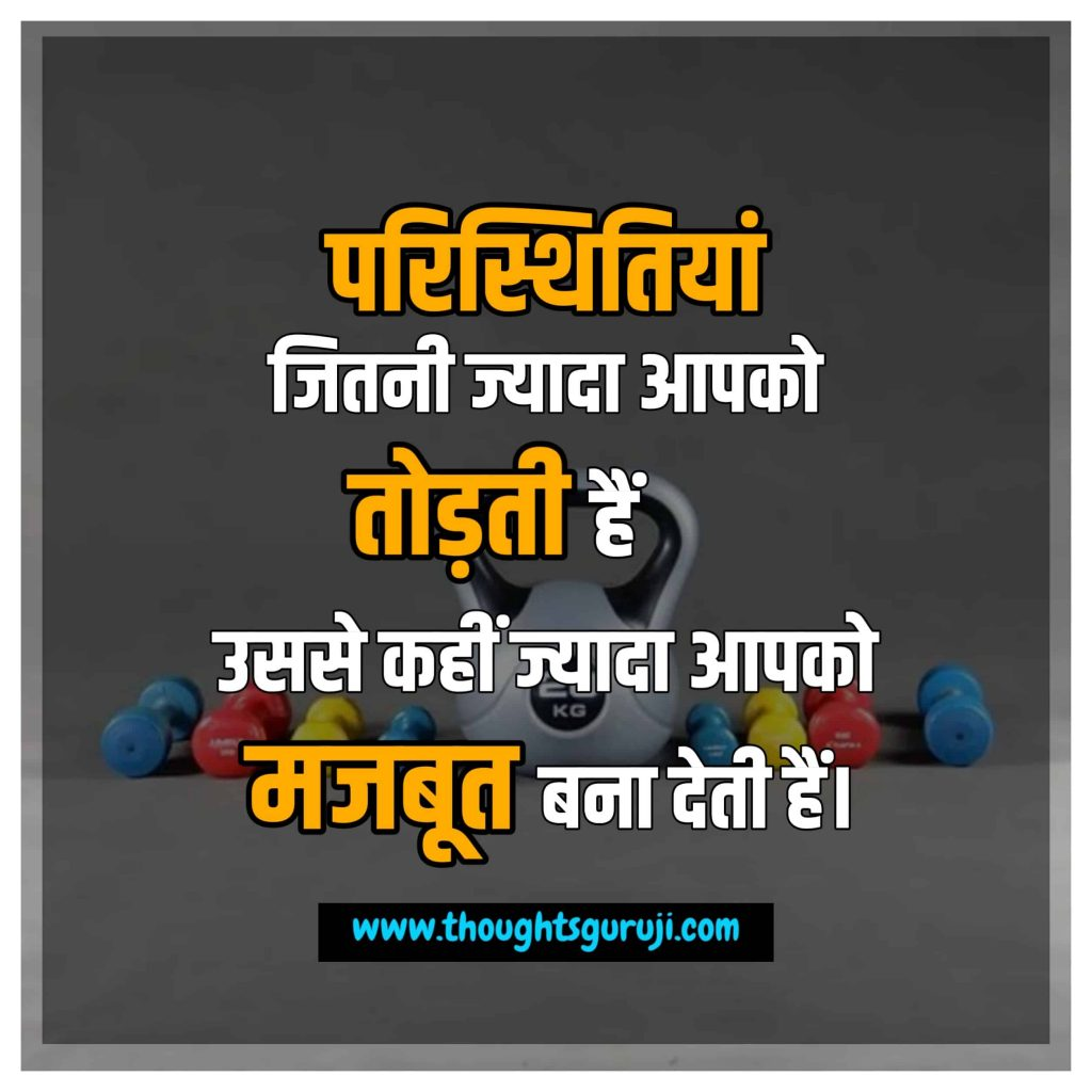 Best Motivational Quotes in Hindi written on this images