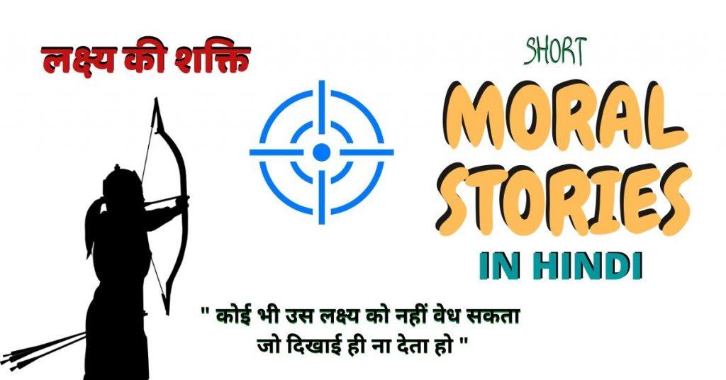 "Moral Stories  Interesting Moral Stories for kids-""लक्ष्य की शक्ति"""