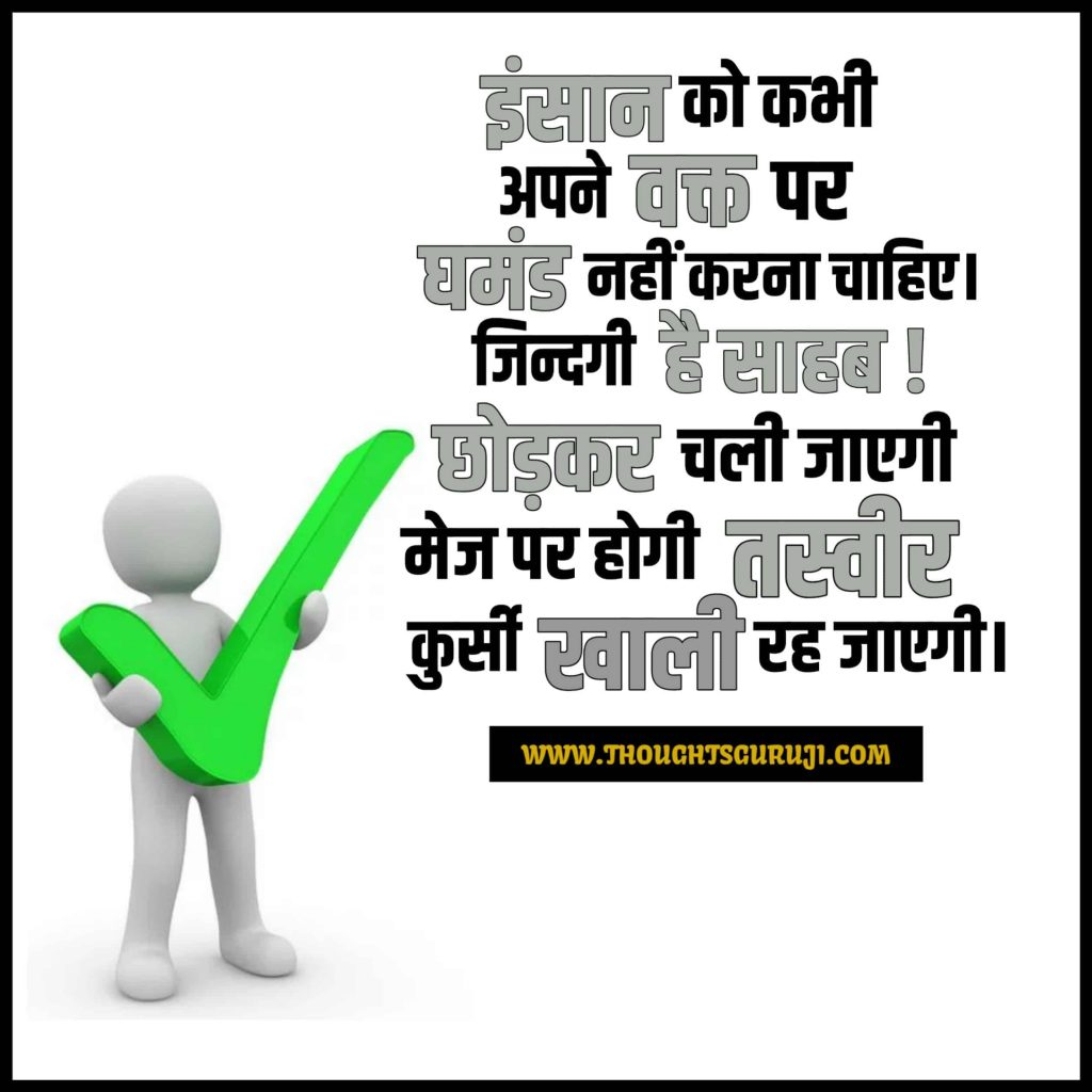 Life Quotes In Hindi With Motivational Status and Images | Life Suvichar