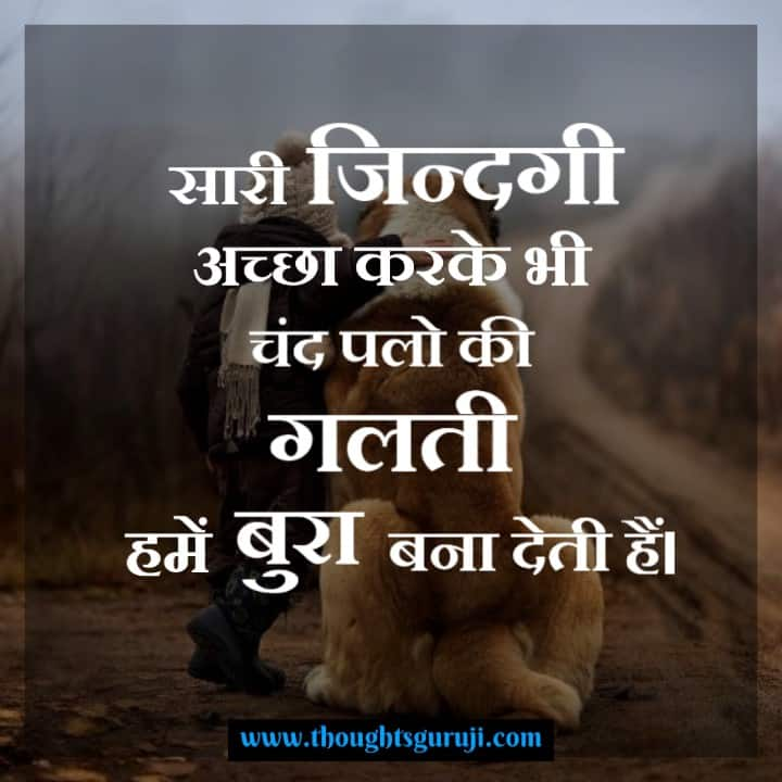 Best Motivational Quotes is Written on this image in HIndi