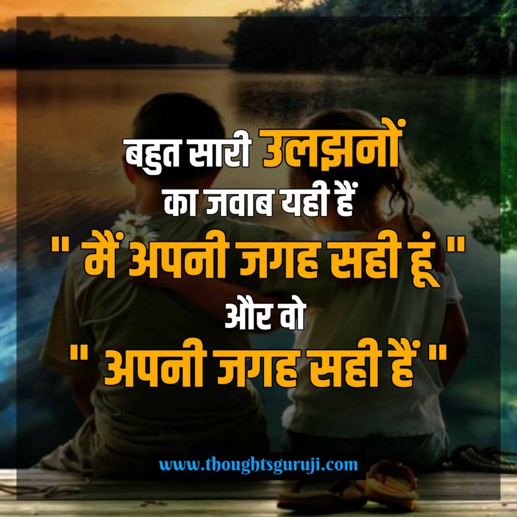 Life Quotes In Hindi With Motivational Status and Images   Life Suvichar