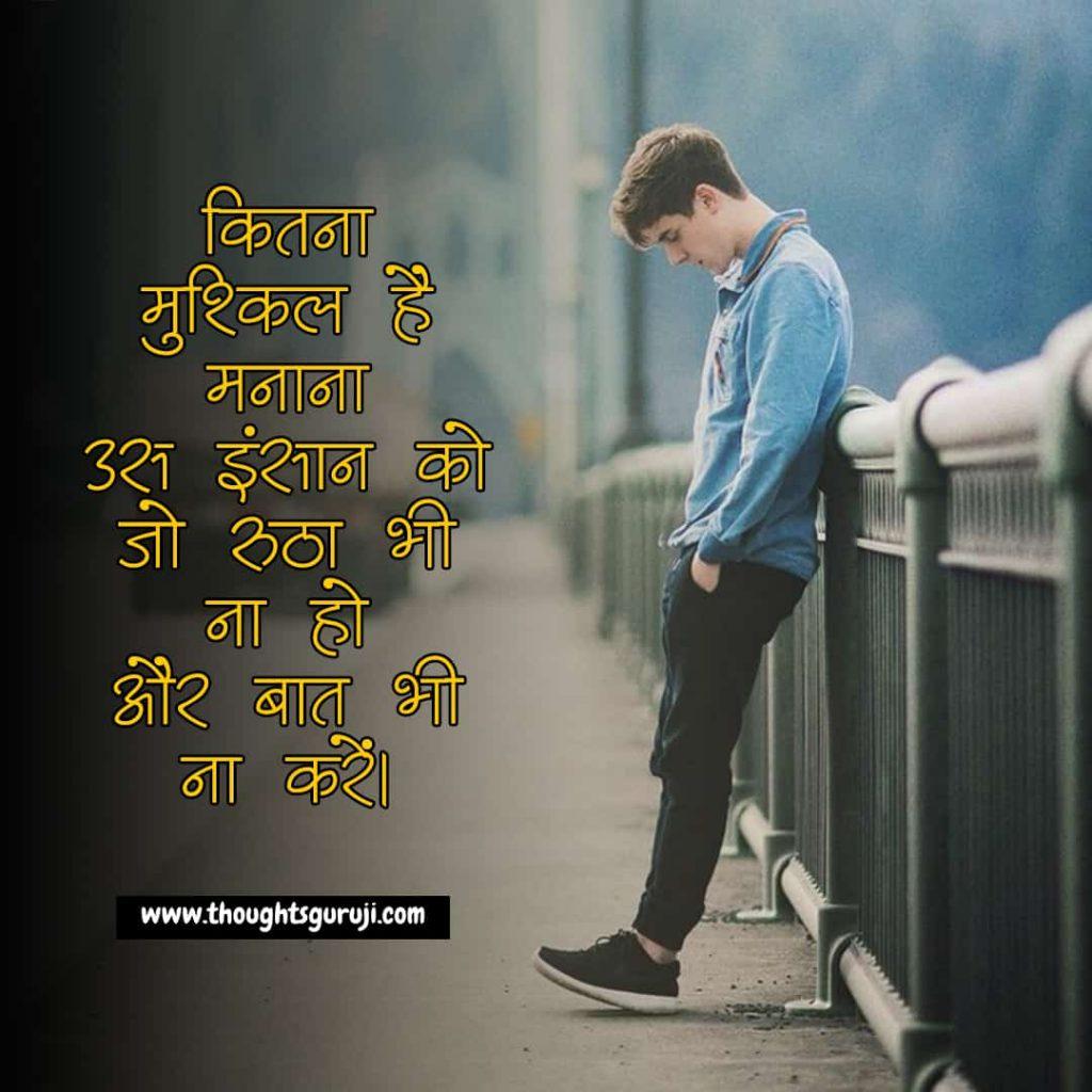 Broken Heart Sad Status in Hindi for Life.