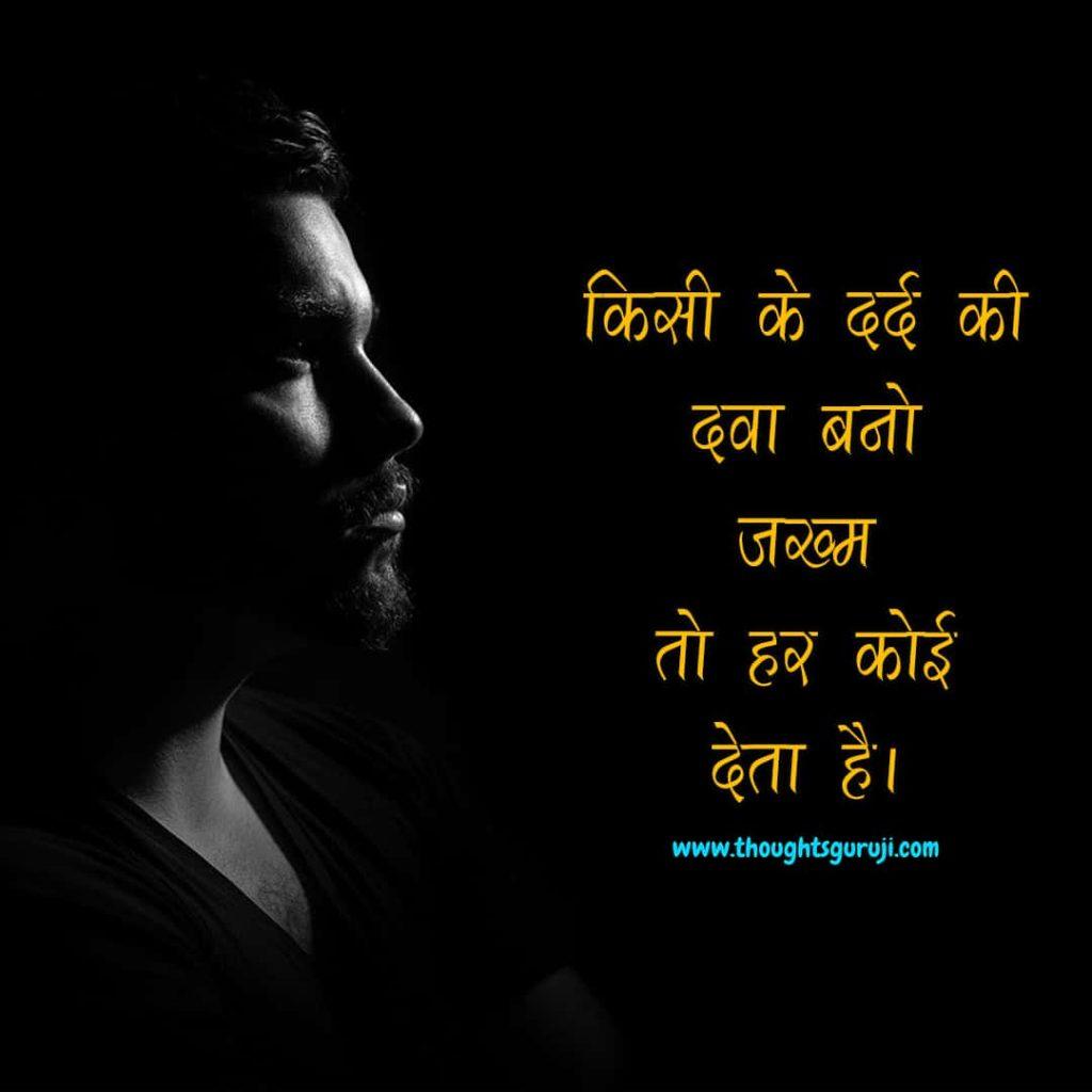 Broken Heart Sad Status in Hindi for Life