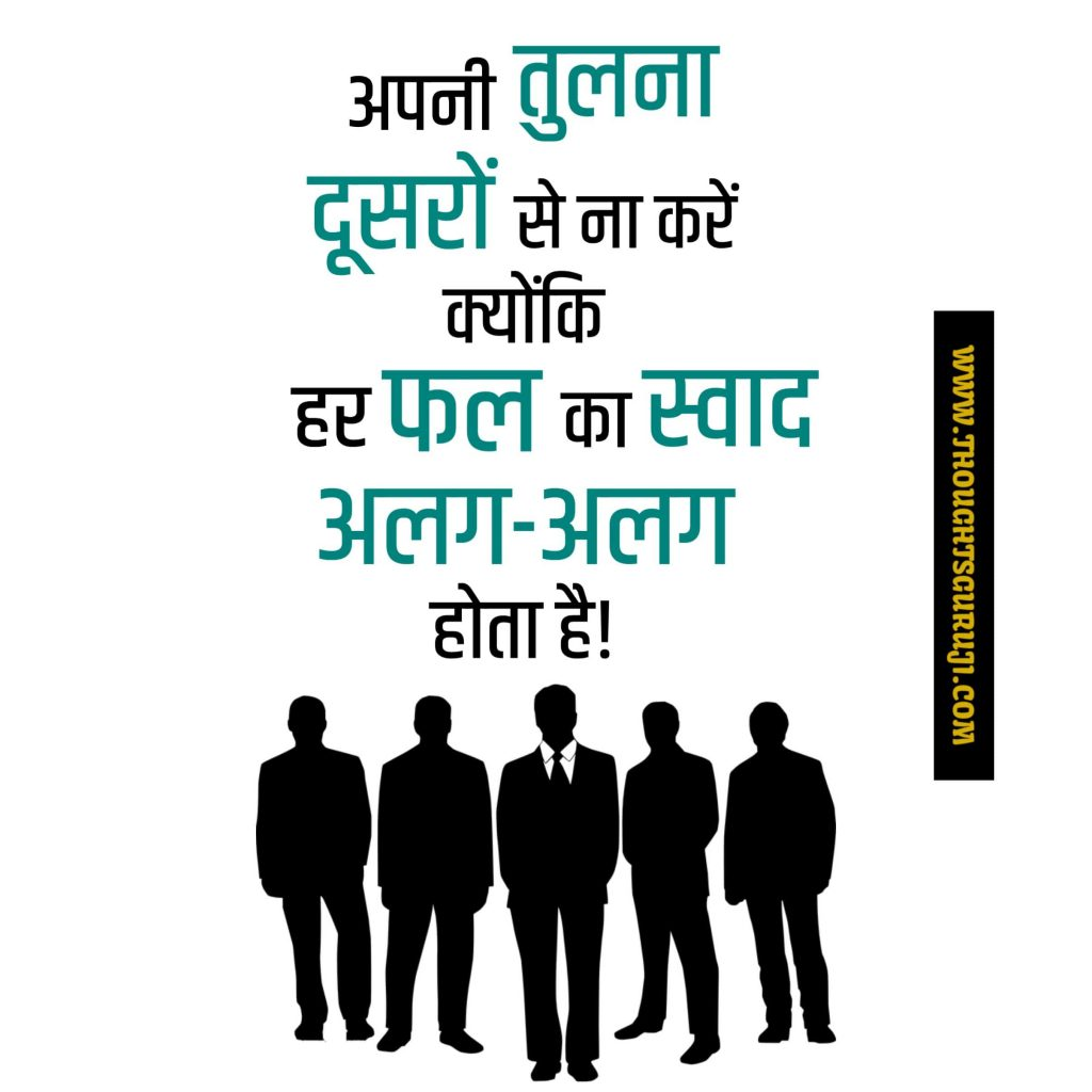 Motivation quotes is written on this images in HIndi