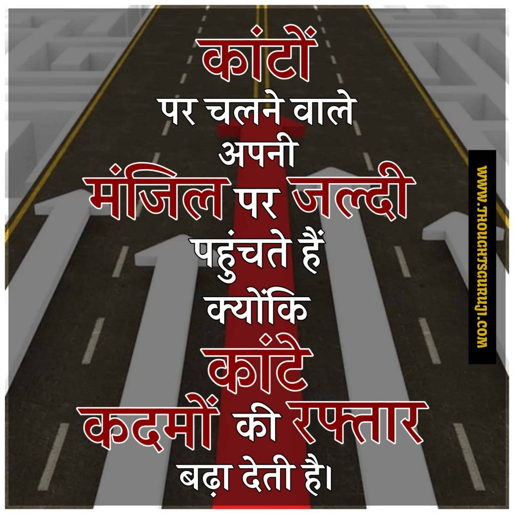 Motivational-Quotes-in-Hindi-for-Students-
