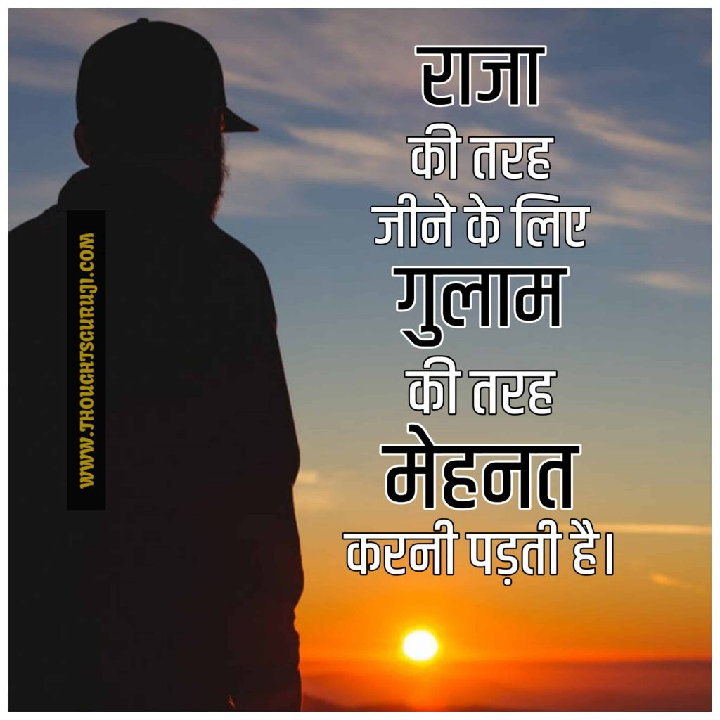Motivational-Quotes-in-Hindi-for-Students written on this images