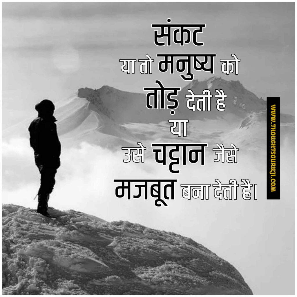 Motivational Quotes in Hindi for Students Written on this image.