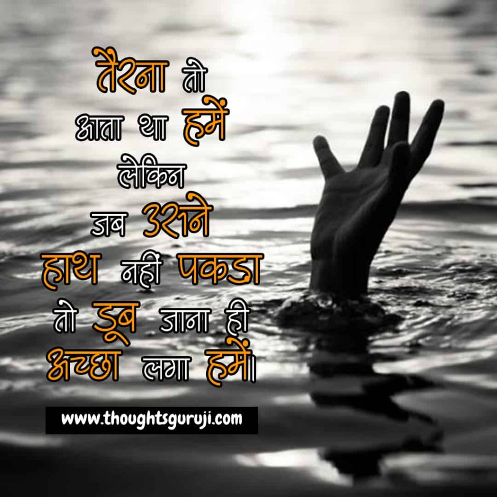Very Heart Touching Sad Love Quotes in Hindi