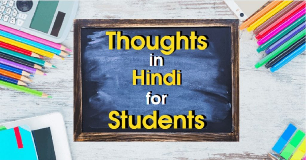 Thoughts-in-Hindi-for-Students.jpg