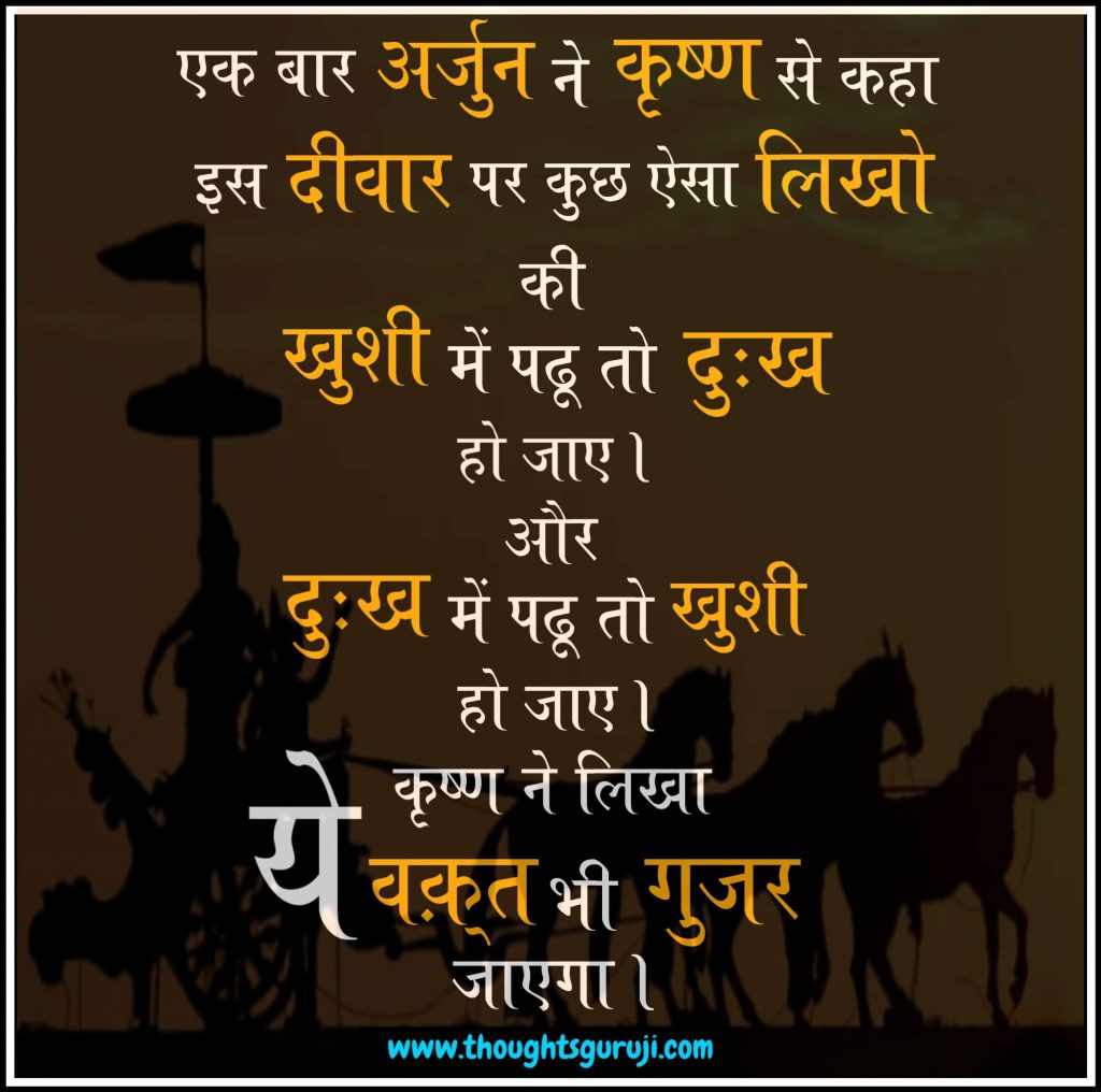 Thoughts-in-Hindi-for-Students