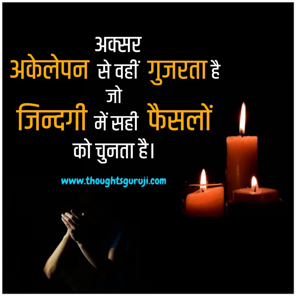 Thoughts-in-Hindi-for-Students is Written on this images