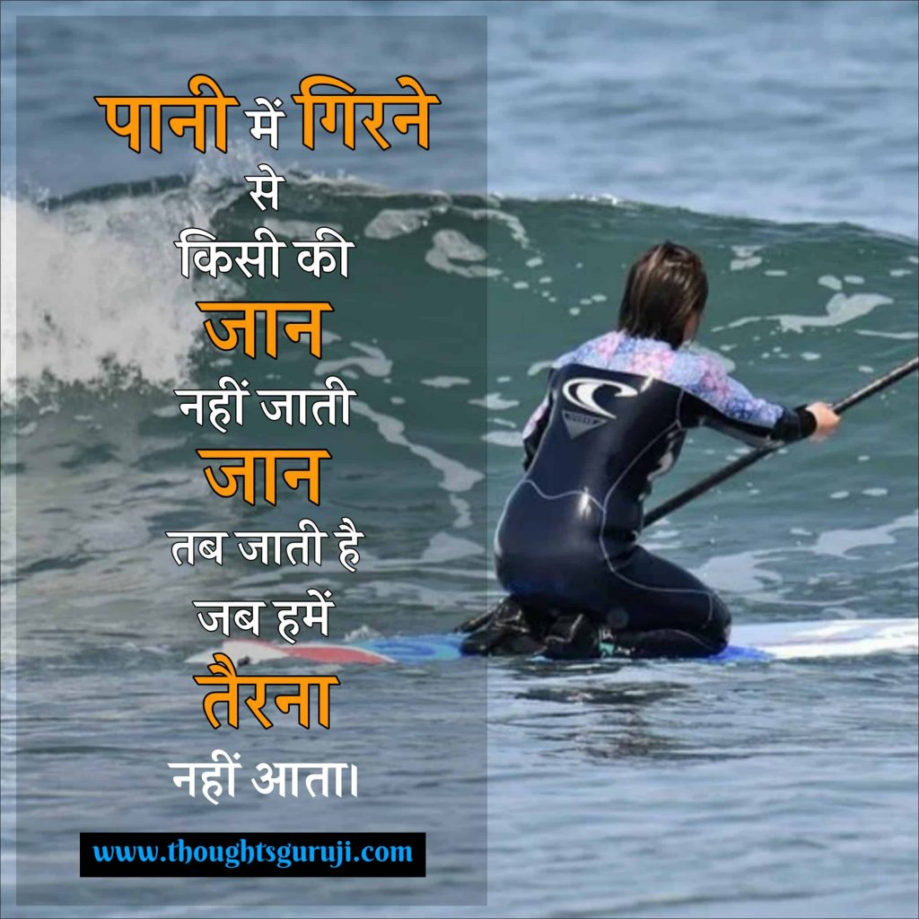 Thoughts in Hindi for Students that will Inspire their Life | Thoughts for Students