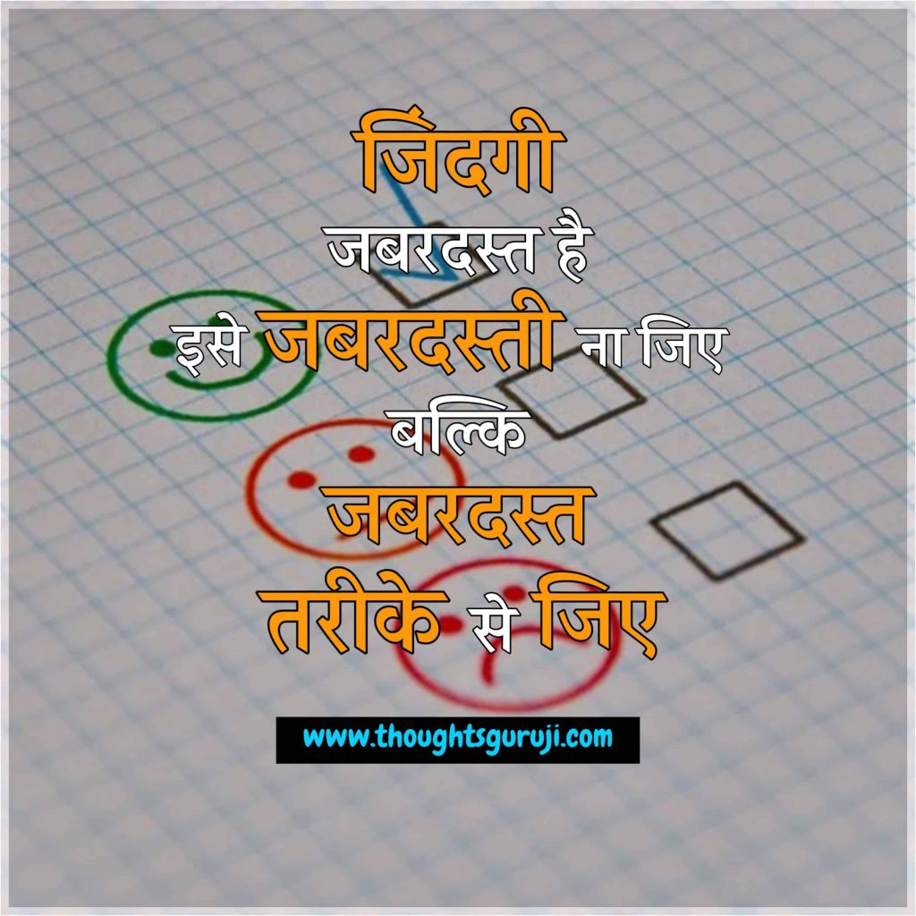 Thoughts-in-Hindi-for-Students-