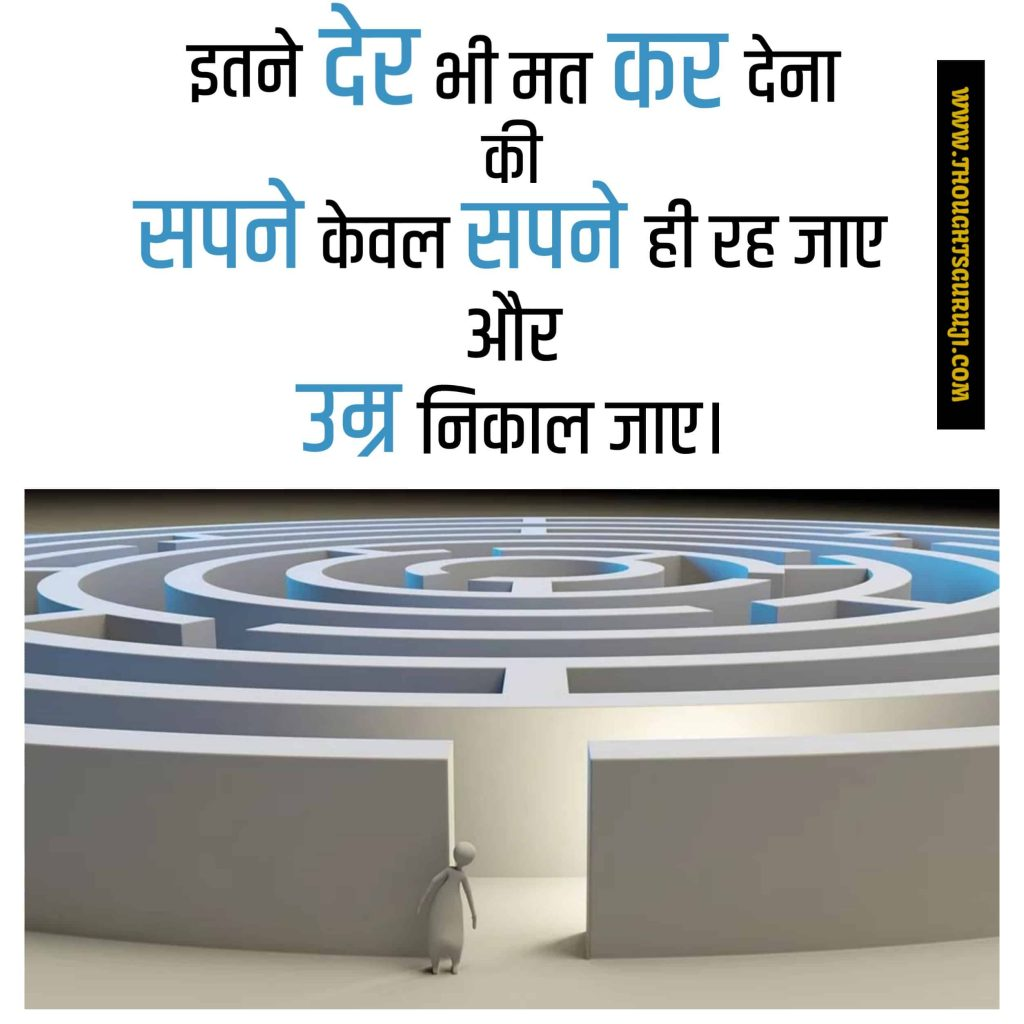 Thoughts in Hindi for Students that will Inspire their Life