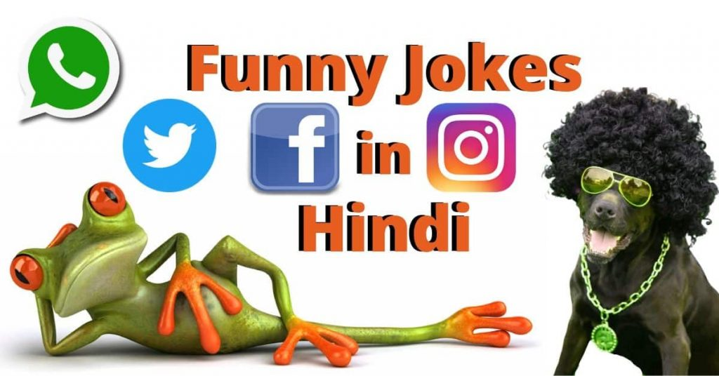 100 Funny Jokes in Hindi for Whatsapp Images