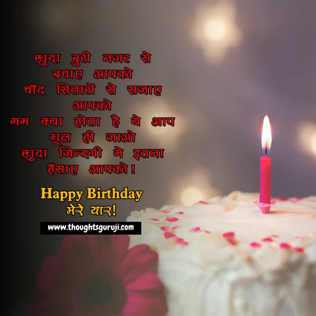 Happy-Birthday-Wishes-in-Hindi-for-Friend
