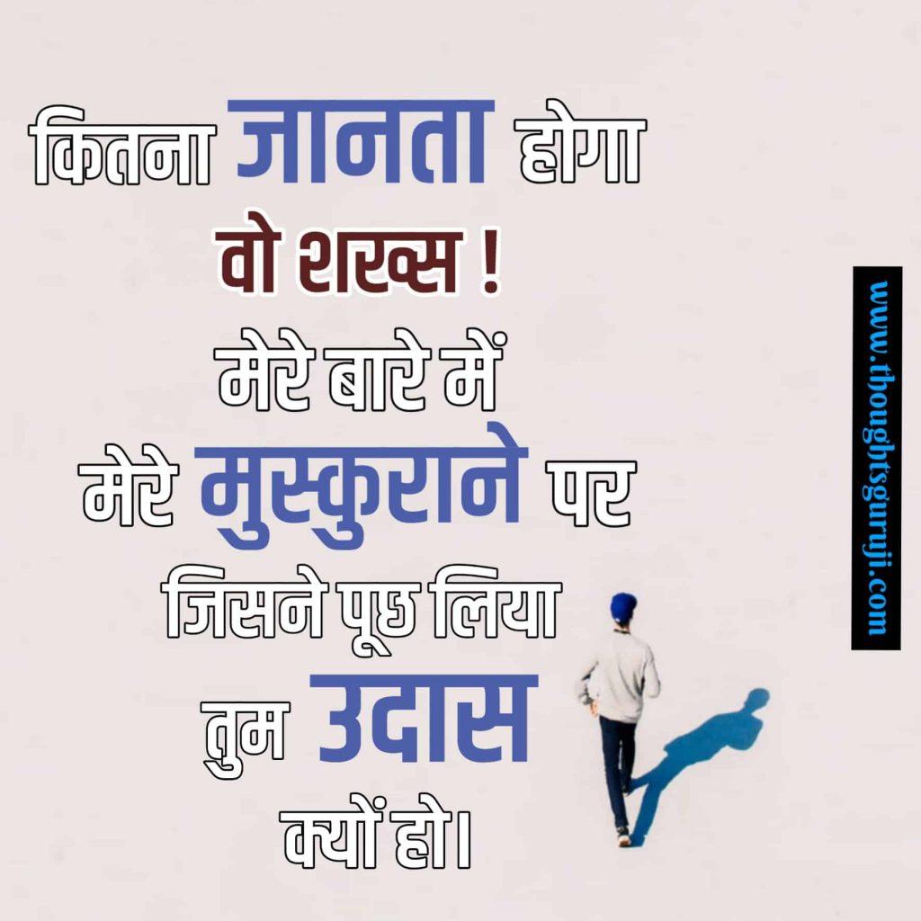 Sad-Love-Quotes-in-Hindi